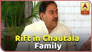Kaun Jitega 2019: Rift In Om Prakash Chautala's Family At Fore | ABP News
