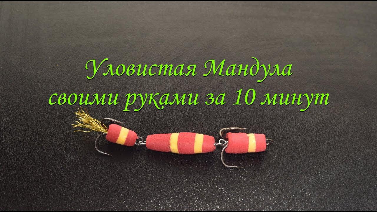 Как сделать мандулу на судака своими руками - изготовление 99