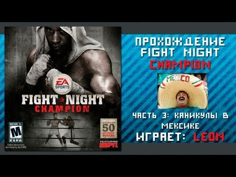 Прохождение Fight Night Champion - 3 серия [Каникулы в Мексике]