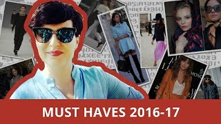 TOP 10 Must Haves осень-зима 2016-2017