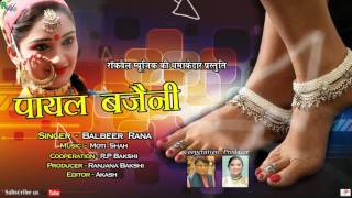 Payal Bajaini | Latest Kumauni Song 2017 | Balbeer Rana