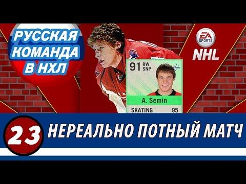 NHL 16   НЕРЕАЛЬНО ПОТНЫЙ МАТЧ   #23 - Серия РУССКАЯ КОМАНДА В НХЛ