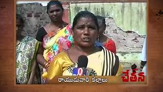 Visakha Rayuduvari Kallalu residents demand basic amenities || Chetana Focus