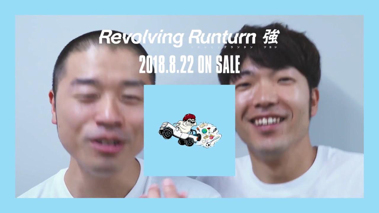 CM アキナ編 Revolving Runturnリボルビングランタン