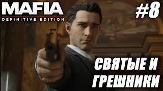 Прохождение игры Mafia:Definitive Edition #8➤Святые и Грешники➤Мафия прохождение игры➤Глава 8