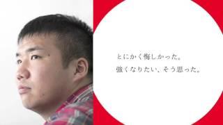 後藤 雅広篇~ラグビーから得たこと