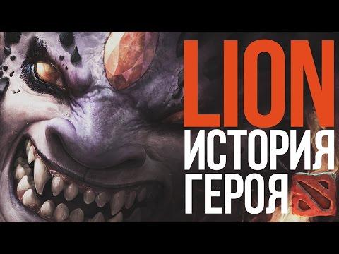 DOTA 2 LORE - ИСТОРИЯ ЛИОНА. В АД И ОБРАТНО!