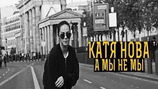Катя Нова - А Мы Не Мы