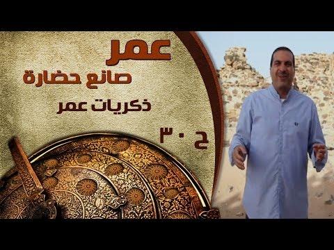 برنامج عُمر صانع حضارة - الحلقة 30 - ذكريات عمر