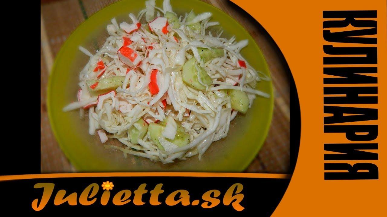 Салат из капусты с крабовыми палочками пошаговый рецепт с