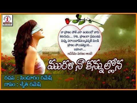 Best Telangna Love Songs | Murali Na Kannulone Telugu Love Song | Lalitha Audios And Videos