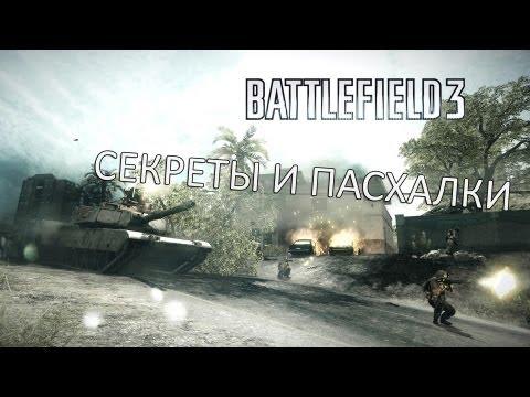 Battlefield 3 - Секреты и пасхалки