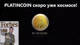 PLATINCOIN  Платинкоин скоро уже в космосе