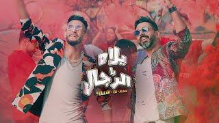 Zouhair bahaoui Ft Chawki & Bilal Africano - Yallah Ya Rjal | زهير البهاوي و شوقي - يلاه يا رجال