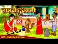 लालची दूधवाली | Greedy Milkmaid | Hindi Kahaniya for Kids | Stories for Kids | Moral Stories