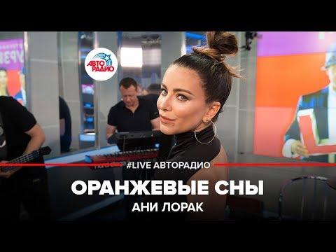Ани Лорак - Оранжевые сны (#LIVE Авторадио)