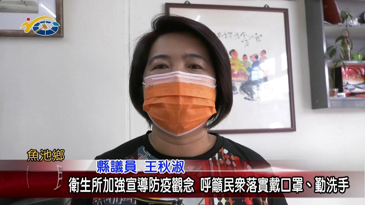 20210528 民議新聞 衛生所加強宣導防疫觀念 呼籲民眾落實戴口罩、勤洗手(縣議員 王秋淑)