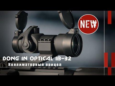 Коллиматорный прицел Dong In Optical IB-32