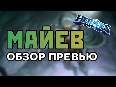 Майев - анализ превью-ролика | Heroes of the Storm