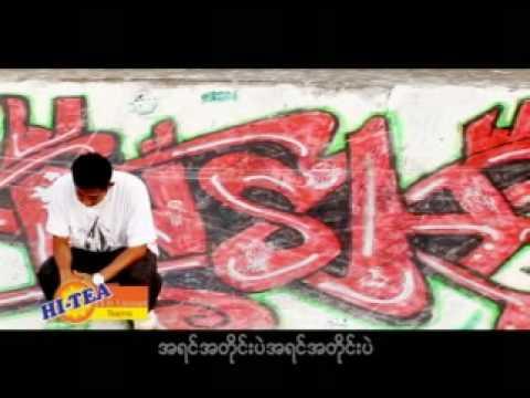 Myanmar Vcd Karaoke Song#a Yin A Tine Pel By Yone Lay & L Saize video