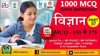 P/7 - विज्ञान | (151 to 175)  Super IMP MCQ  Science For SSC, MP POLICE, PATWARI, Forest Guard