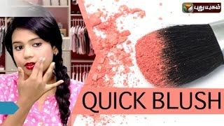 Quick Blush Technique| Hack of The Day