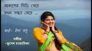 Bhupen Hazarika Music AHASHER SIRI BEYE আকাশের সিড়ি বেয়ে যখন সন্ধ্যা মেয়ে Illa Bose
