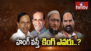 హంగ్ వస్తే కింగ్ ఎవరు …? TRS Vs Congress | hmtv