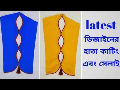 চমৎকার একটি ডিজাইনের হাতা কাটিং ও সেলাই#Beautiful designer sleeves cutting and stitching/baju design