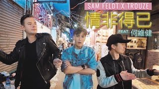 情非得已【電音版】- Sam Feldt x Trouze feat. Derrick 何維健 官方 Official MV (Qing Fei De Yi)