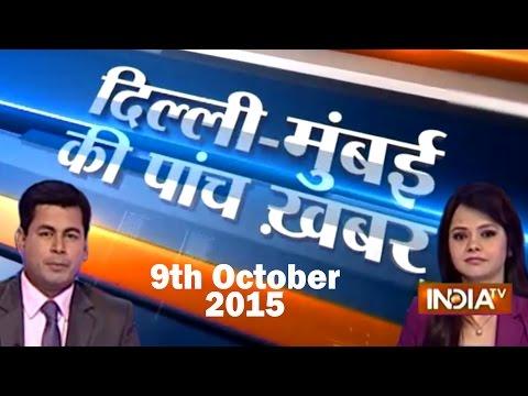 5 Khabarein Delhi Mumbai Ki   9th October, 2015 - India TV