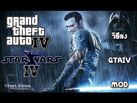 วิธีลง GTA IV Mod StarWar IV [ม็อดสตาร์วอร์ส] by CheLIoos
