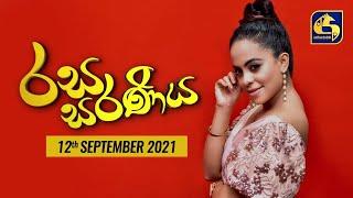 Rasa Saraniya 2021-09-12