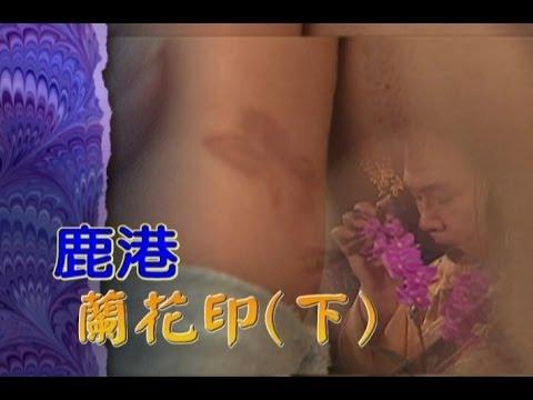 台劇-台灣奇案-鹿港母夜叉三打城隍爺