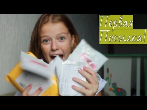 Посылка с Aliexpress| Полина Романченкова