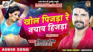 2018 का सबसे हिट होली गीत खोल पीजड़ा रे नचाव हिजड़ा Vikash Singh Latest Bhojpuri Holi SOng