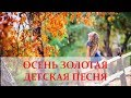 Золотая осень Детская песня mp3