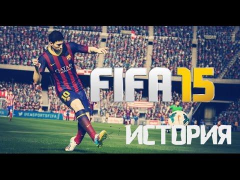 История FIFA