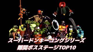【ランキング】スーパードンキーコングシリーズ 難関ボスTOP10【ボス】