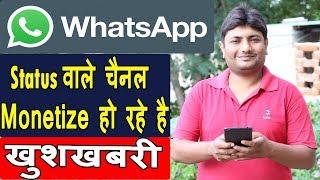 Whatsapp Status Video Channel Monetization | Youtube Monetization