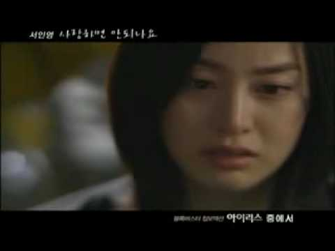 [iris Ost] Seo In Young - Can't I Love You video
