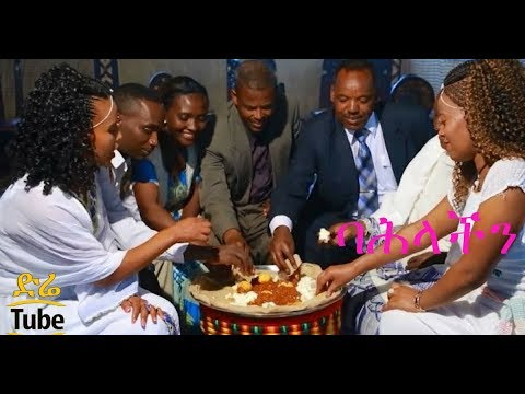 Alemayhu Mersha - Bahilachen (ባሕላችን )- New Ethiopian Music Video 2017