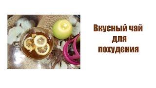 Вкусный чай для похудения в домашних условиях