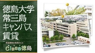 徳島大学 常三島キャンパス 周辺風景の動画説明