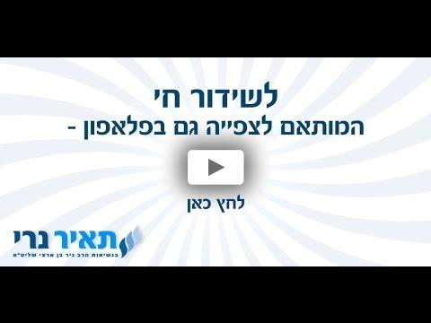 """כנס בקריית אונו עם הרב ניר בן ארצי שליט""""א - תמוז תשע""""ח"""