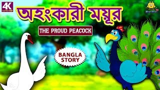 অহংকারী ময়ূর - The Proud Peacock | Rupkothar Golpo | Bangla Cartoon | Bengali Fairy Tales