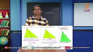 KITE VICTERS STD 9 Mathematics Class 6 (First Bell-ഫസ്റ്റ് ബെല്)