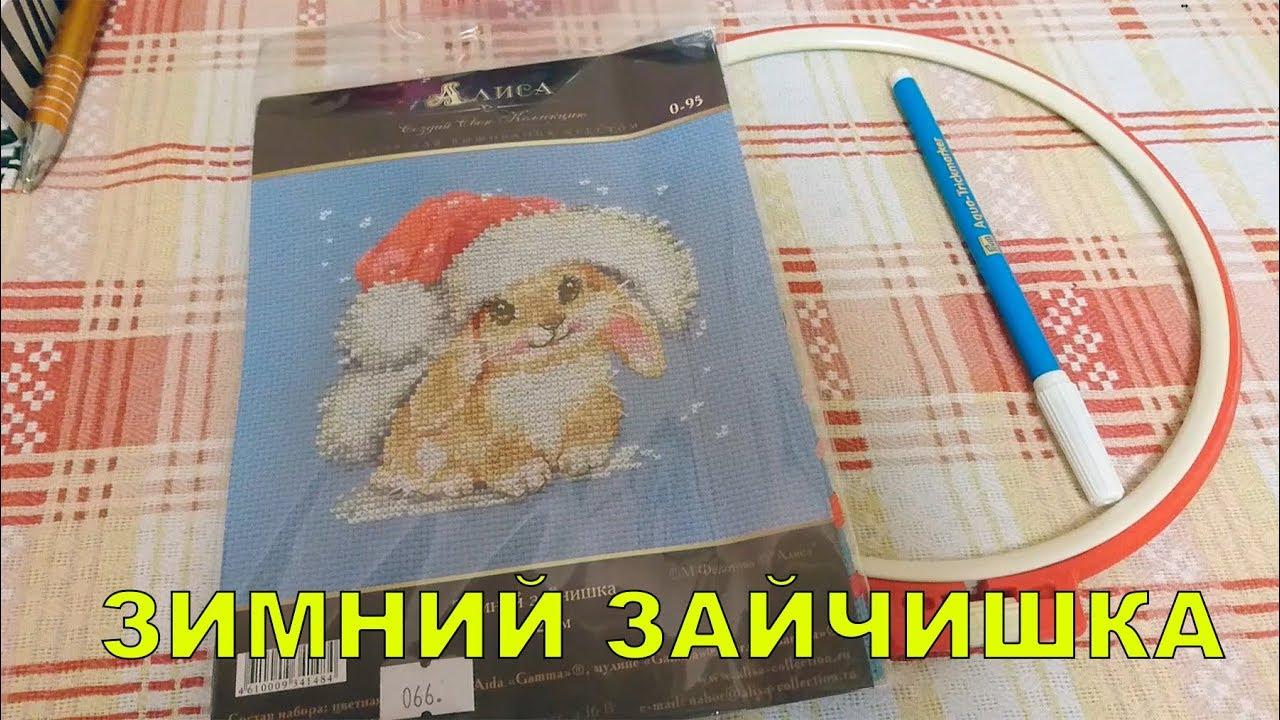 Вышивка крестом зимний зайчишка 43