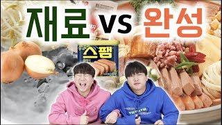 완성된 부대찌개 vs 生재료 그대로!! (feat.생양파,생두부,소시지 등)  -각자먹방