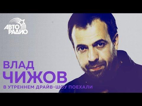 """Влад Чижов о шоу """"Решала"""": как кидают людей"""
